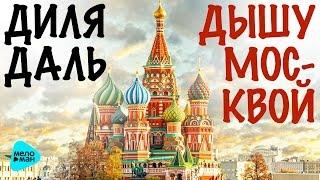 """ДИЛЯ ДАЛЬ - """"Дышу Москвой"""" (Official Audio 2017) Премьера!"""