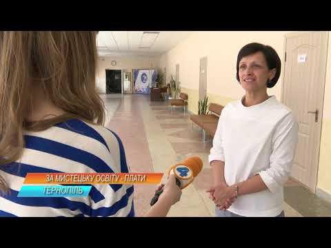 TV-4: За мистецьку освіту у Тернопільському ліцеї №21 - беруть додаткову плату - батьки учнів проти