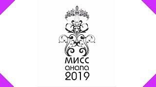 Мисс Анапа 2019 ФИЛЬМ