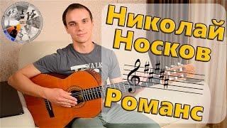 Николай Носков - Романс | Кавер на гитаре | Кавер на видео Паренёк нереально спел (никто не ожидал)