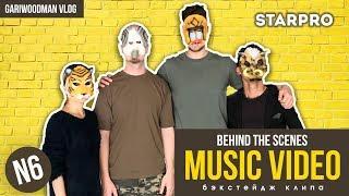 GARIWOODMAN - Как снимали: Gariwoodman — Песня счастливого человека   Backstage клипа
