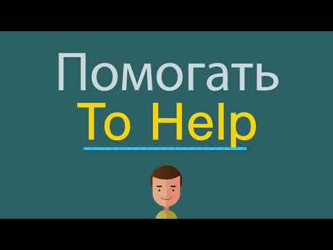 Как по английски будет слово помогать