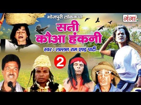 भोजपुरी नौटंकी - सती कौआ हंकनी (भाग-2) - Bhojpuri Nautanki Nach Programme