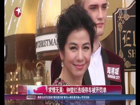 《看看星闻》:求情无果!  钟楚红Cherie Chung违规停车被开罚单 Kankan 【SMG新闻超清版】