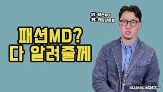 패션MD 궁금한거 다 알려줄께요 (Feat.취업꿀팁)