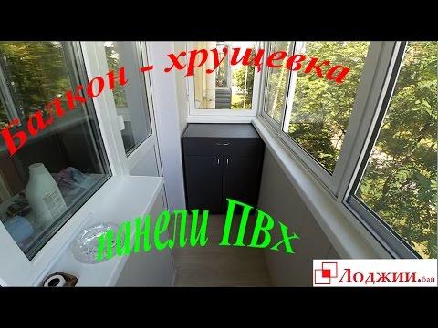 Отделка балкона хрущевки под ключ funnycat.tv.