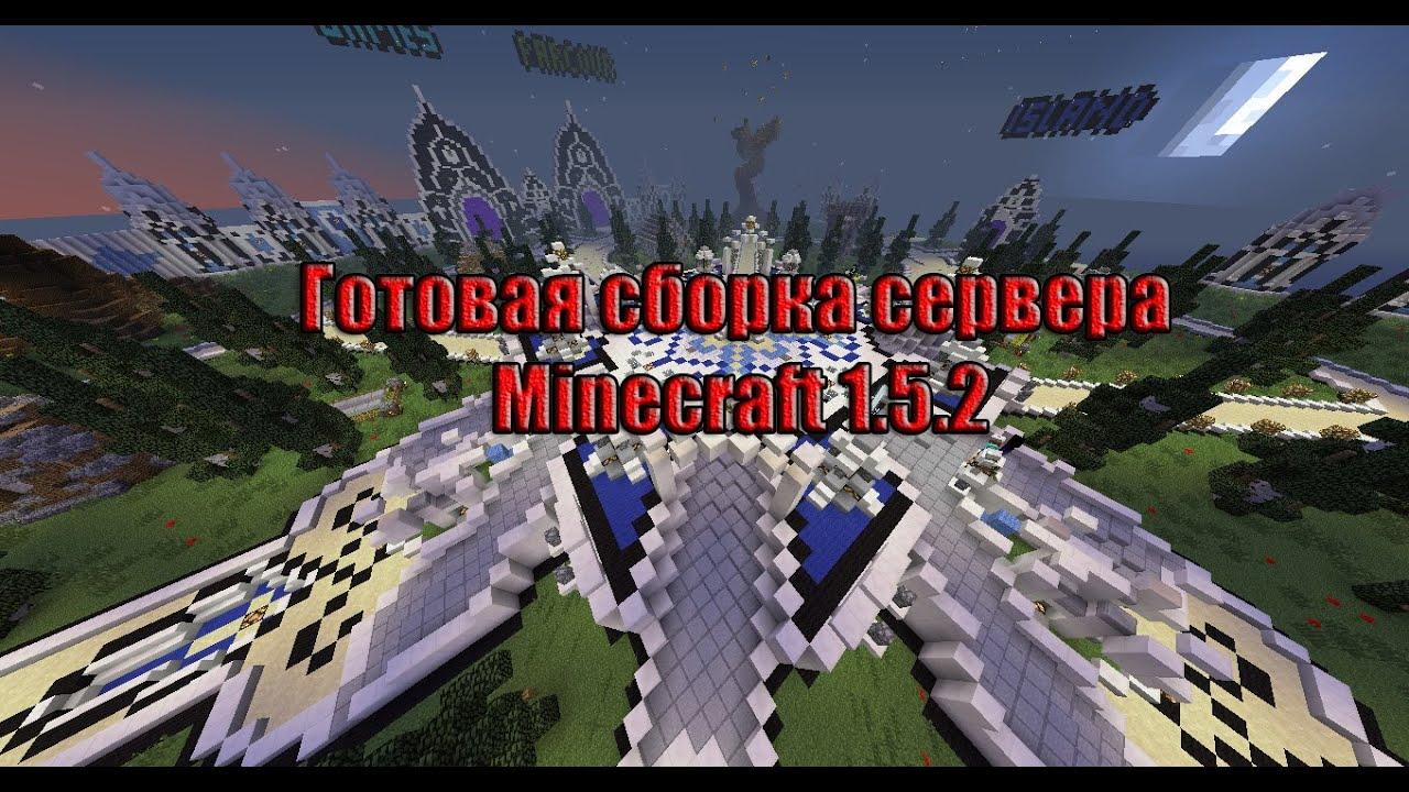 Скачать готовый сервер minecraft 1.5.2 с модами