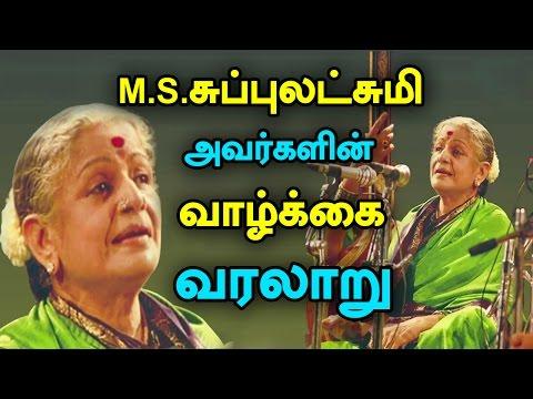 Tamil Singer MS Subbulakshmi Life History and Her Music Journey #tamilsinger