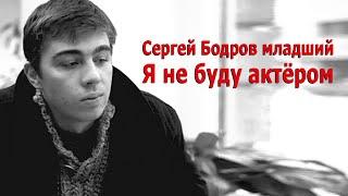 Сергей Бодров младший - Я не буду актёром