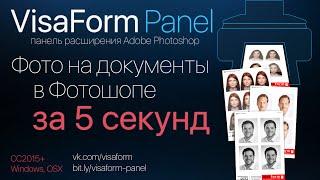 Как сделать Фото на документы в Фотошопе за 5 секунд