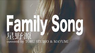 星野源さんの新曲「family song」をフルカバーしました。高畑充希さん、...