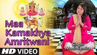Namami Maa Kamakhya, Maa Kamakhya Amritwani I MADHUSMITA I Full HD Video I T-Series Bhakti Sagar