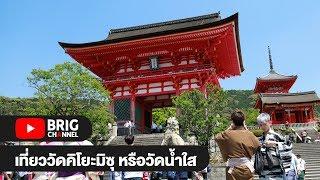 เที่ยววัดคิโยะมิซุ หรือวัดน้ำใส (Kiyomizu-dera) | เกียวโต ประเทศญี่ปุ่น