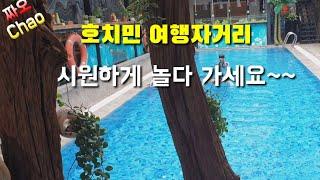호치민 브이비엔 여행자거리 야외 수영장 있는 미니 호텔