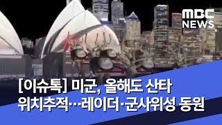 [이슈톡] 미군, 올해도 산타 위치추적…레이더·군사위성…