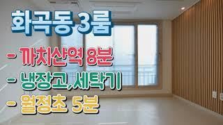 강서구신축빌라 매매 화곡동 다양한 옵션 서울 월정초 서…