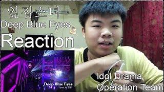 Download Video Girls Next Door (옆집소녀) - Deep Blue Eyes Reaction (Fan Boy) MP3 3GP MP4