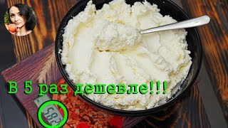 КРЕМ СЫР в Домашних Условиях | Cream cheese