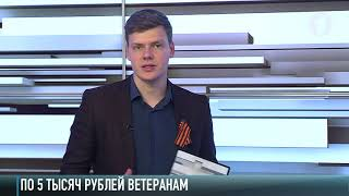 Ветераны получат по 5000 рублей