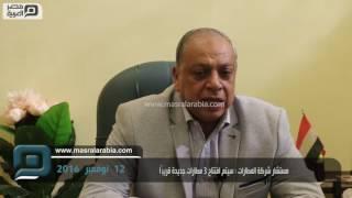 مصر العربية | مستشار شركة المطارات : سيتم افتتاح 3 مطارات جديدة قريبًا