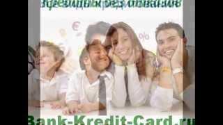 Где взять кредит без поручителей и справок(Оставь заявку сейчас: http://bank-kredit-card.ru Самый быстрый способ получить до 20000 руб. на Вашу банковскую карту!..., 2014-05-12T05:47:21.000Z)