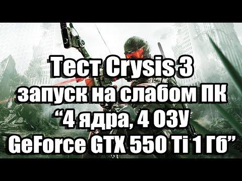 Тест Crysis 3