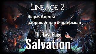 LineAge 2 | Ивент | Как заработать Адену ???