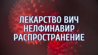 постер к видео   Врачи обнаружили препарат, мешающий размножению коронавируса