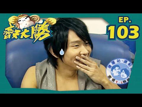 齊天大勝 第 103 集 吳宗憲、小潘潘、小鐘、王瞳