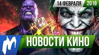 ❗ Игромания! НОВОСТИ КИНО, 14 февраля (Call of Duty, Джокер, Веном, Мстители: Война бесконечности)