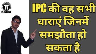IPC की किन धाराओं में समझौता हो सकता है।Compromising sections Of IPC By Kanoon ki Roshni Mein