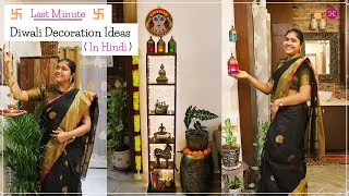 Last Minute Diwali Decoration Ideas in Hindi / Home HashTag Life