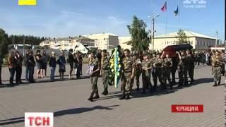 видео Звенигородщина попрощалася із загиблим героєм АТО