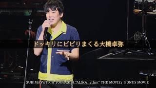 """スキマスイッチ / SUKIMASWITCH TOUR 2018 """"ALGOrhythm"""" THE MOVIE ボーナス映像 """"大橋卓弥 誕生祭!"""""""