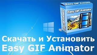 Где и как скачать и как установить Easy GIF Animator