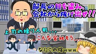 【バカゲー実況】部長の目が光る中、様々な方法で会社をバックレます( *´艸`)w【会社バックレる!2 】