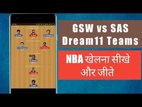GSW vs SAS Dream 11 Team   San Antonio Spurs vs Golden State Warriors match   GSW vs SAS NBA Team  