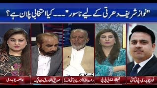 News Talk with Asma Chuhdary - 6 Feb 2018 - Neo News