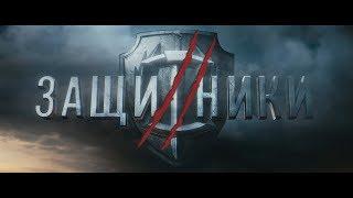 Защитники 2 - Русский трейлер (2019)