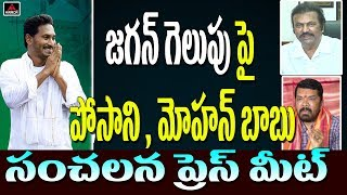 Posani and Mohan Babu Sensational Press Meet AP Election Results 2019 | YS Jagan | Mirror TV Live