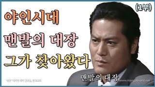 #야인시대 명동의 '맨발의 대장'이 찾아왔다!