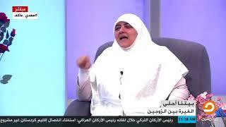 هالة سمير توضح لكل زوجة طريقة التعامل مع الزوج في حالة شكها أن هناك إمرأة أخرى قد تدخل حياته