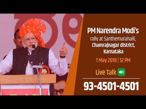 PM Modi addresses public meeting at Santhemarahalli, Chamarajanagar dist, Karnataka : 1 May 2018