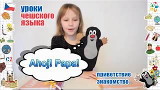 Уроки чешского языка для детей. Приветствие и знакомство.