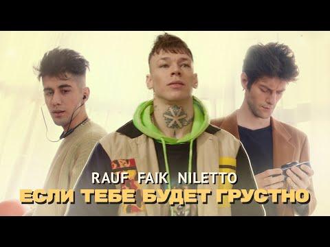 Rauf & Faik, NILETTO - Если тебе будет грустно (Премьера клипа)