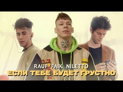 Rauf & Faik, NILETTO - Если тебе будет грустно (Премьера клипа) - Видео онлайн