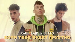 Rauf & Faik, NILETTO - Если тебе будет грустно
