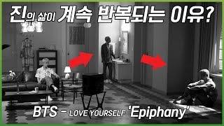 [뮤비해석] BTS (방탄소년단) LOVE YOURSELF 結 Answer 'Epiphany' Comeback Trailer : 우리의 삶은 반복이니까 [스코프]
