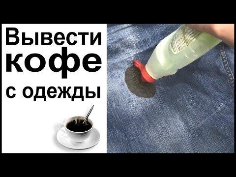 Как отстирать пятна от кофе на цветной одежде
