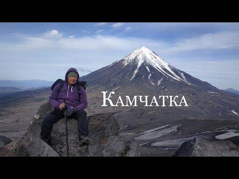 Камчатка: Ланч на краю света | Авачинский вулкан
